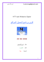 شرح HTTrack Website Copier صورة كتاب
