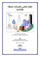 النظام العالمي للاتصالات المتنقلة GSM صورة كتاب