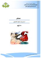 أساسيات نظم التشغيل صورة كتاب
