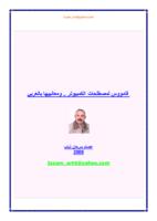 قاموس مصطلحات الحاسبة صورة كتاب