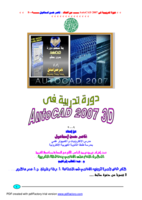 اتوكاد 2007 ثلاثى الابعاد   AutoCAD 3D  صورة كتاب