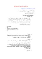 إنشاء قواعد البيانات بـsql في الفجوال بيسك 6 صورة كتاب