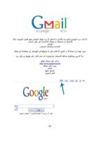 طريقة عمل ايميل Gmail صورة كتاب