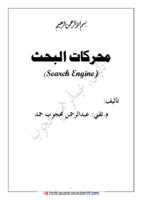محركات البحث صورة كتاب