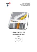 شرح Microsoft Word 2003 صورة كتاب