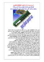 شرح الذواكر الجديدة DDR3 صورة كتاب