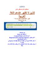 للذين لا تظهر عندهم اللغة العربية صورة كتاب