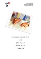شرح Microsoft Excel 2003 صورة كتاب