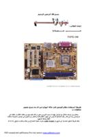 طريقة أستعادة نظام الويندوز في حالة انهباره من ال  DOS  صورة كتاب