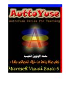 تعلم صنع البرامج في الفجوال بيسك 6 صورة كتاب