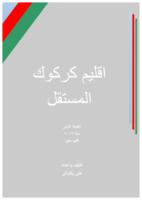 اقليم كركوك المستقل صورة كتاب