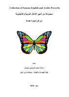 مجموعة من أشهر الأمثال العربية والإنجليزية من كل شجرة عصاة صورة كتاب