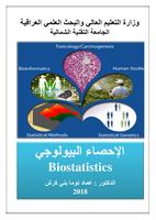 الإحصاء البيولوجي Biostatistics صورة كتاب