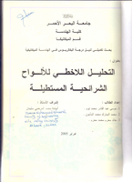 nonlinear analysis of rectangular laminated plates under static lateral load صورة كتاب
