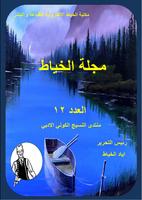 مجلة الخياط العدد 12صورة كتاب