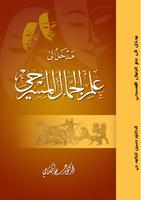 كتاب مدخل إلى علم الجمال المسرحي تأليف الاستاذ الدكتور حسين التكمه چي صورة كتاب