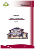 أساسيات تقنية التبريد والتكييف صورة كتاب