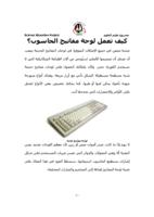 لوحة مفاتيح الحاسوب-الجزء الأول صورة كتاب
