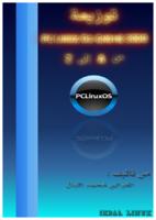 توزيعة PcLinux OS Gnome 2008 من A إلى Z صورة كتاب