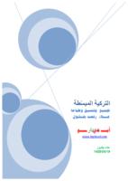 تعلم اللغة التركية المبسطة صورة كتاب