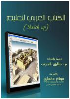 الكتاب العربي لتعليم sketch up صورة كتاب