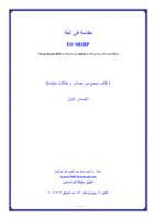 مقدمة الى لغة البرمجة #F صورة كتاب
