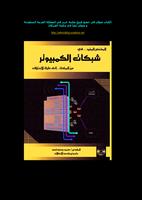 المختصر المفيد في شبكات الكمبيوتر صورة كتاب