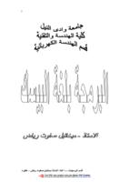 اساسيات البرمجة بلغة البيسك صورة كتاب