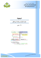 مقدمة  قواعد بيانات الأوراكل  صورة كتاب
