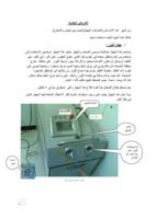 معلومات هامه عن بعض الأجهزه الطبية صورة كتاب