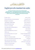 الأمثال الانجليزية صورة كتاب