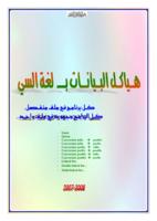 هياكل البيانات بلغة السي صورة كتاب