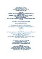 شرح الاداة Common Dialog صورة كتاب