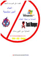 استعادة خاصية Task Manger أو ctrl+alt+suppr صورة كتاب