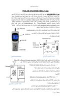 جهاز الـ Pulse oximeter صورة كتاب