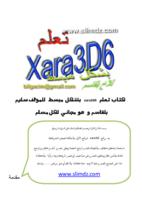تعلم xara 3d 6 صورة كتاب