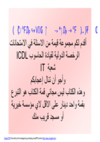 مجموعة من الاسئلة مع الحل لامتحانات ICDL شعبة IT صورة كتاب