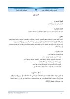 تصميم وتطوير تطبيقات الويب(المحتوى الكامل للمادة) صورة كتاب