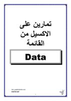 شرح قائمة Data فى الاكسيل صورة كتاب