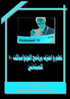 تعلم و احترف الفوتوامباكت للمبتدئين Photoimpact صورة كتاب