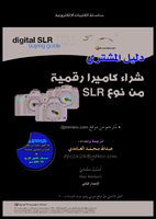 كيف تشتري كاميرا رقمية DSLR .. صورة كتاب