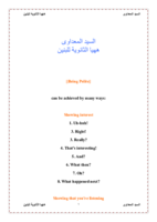 Frequent English Expressions التعبيرات الأكثر شيوعا فى المحادثة الإنجليزية صورة كتاب