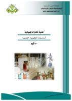 أساسيات الكيمياء العضوية صورة كتاب