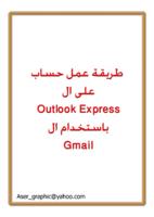 عمل حساب على الاوت لوك اكسبريس باستخدام ال Gmail صورة كتاب