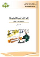 تقنية الانظمه الهيدروليكيه والنيوماتيه صورة كتاب