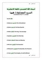 أسماء الله الحسنى باللغه الانجليزية صورة كتاب