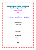مجموعة من الجمل الإنجليزية شائعه الاستخدام مترجمة للعربية صورة كتاب