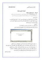 معالج النصوص صورة كتاب