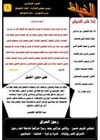 جريدة الخياط - العدد السادس صورة كتاب