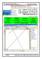 مقدمة في برنامج Microsoft Word XP صورة كتاب